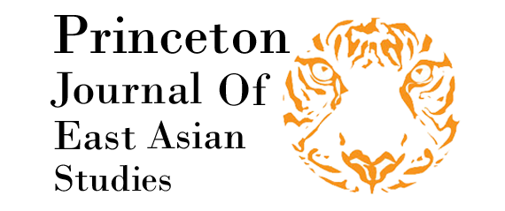 Princeton Journal of East Asian Studies logo